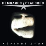 """Немоляев/Селезнёв: """"Мёртвые Души"""" – 2008"""