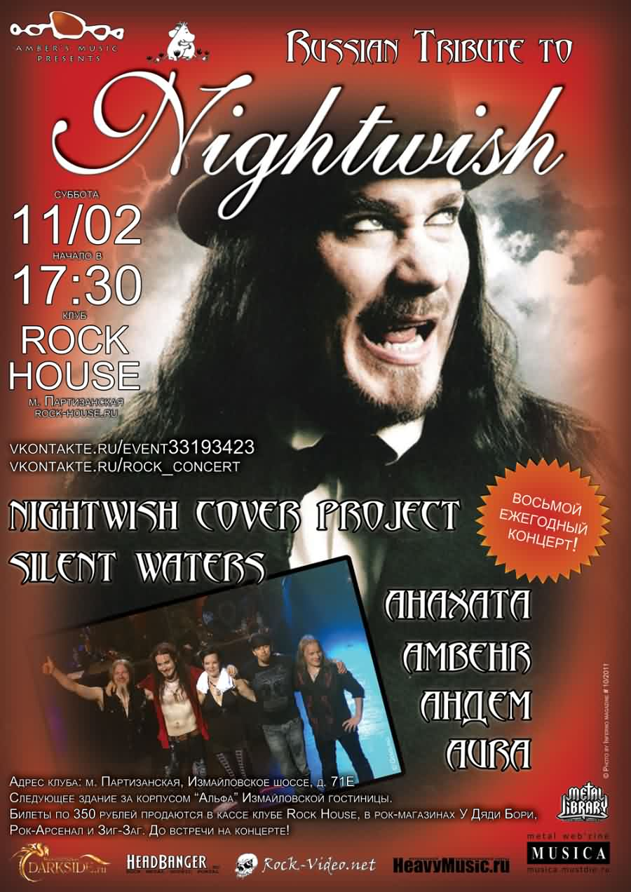 Фото с концерта nightwish в москве 2012 3
