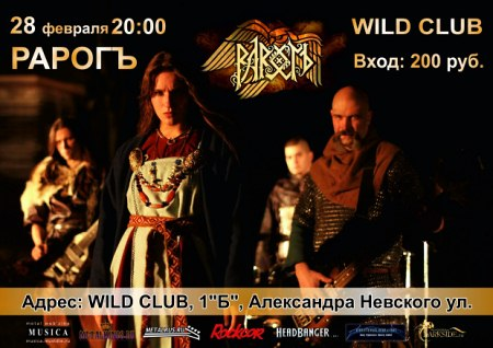 Новости Рока и Метала /News 17.02.2013